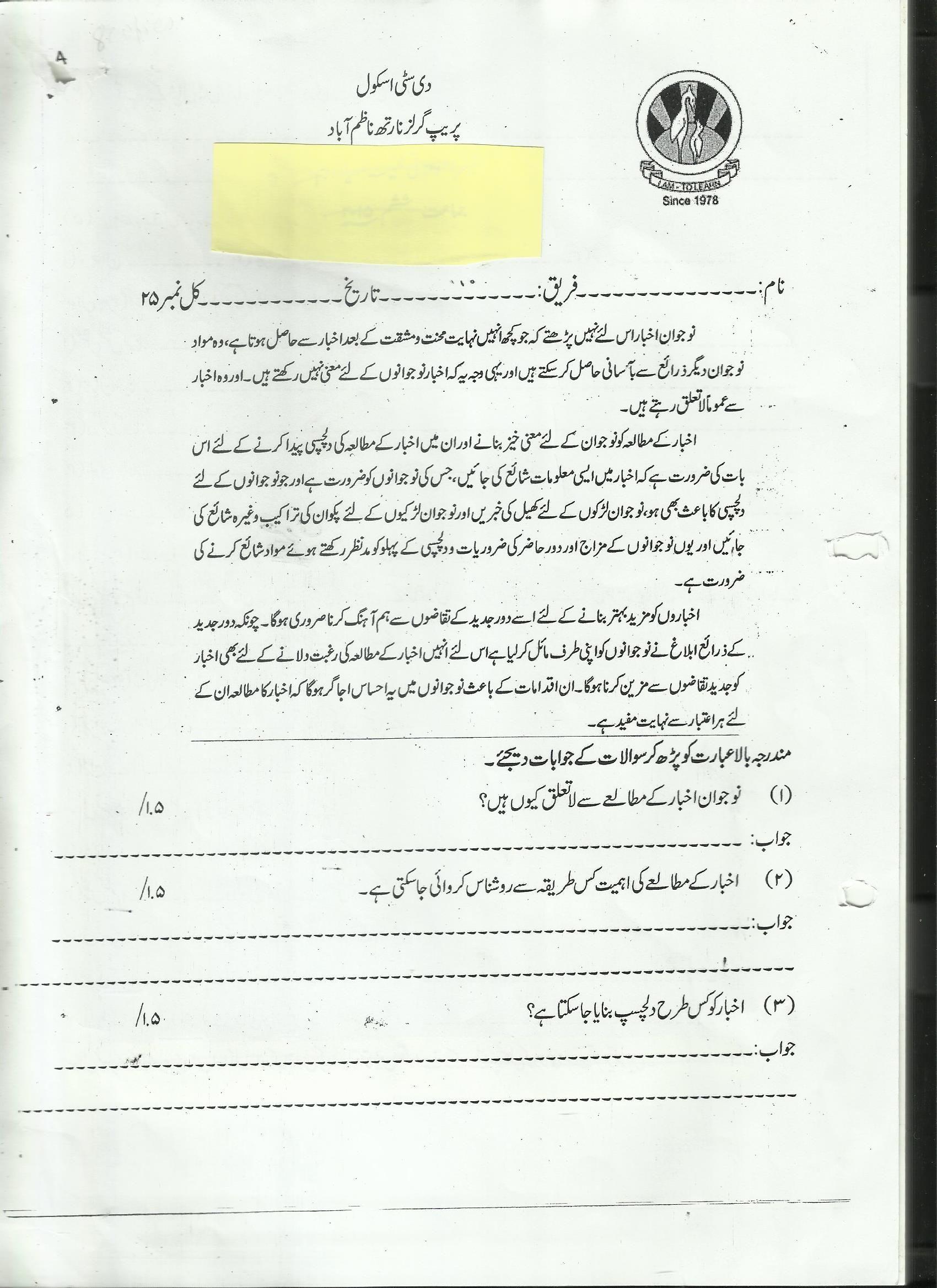 - Urdu Tafheem Worksheets For Grade 4 #401902 - Worksheets Library